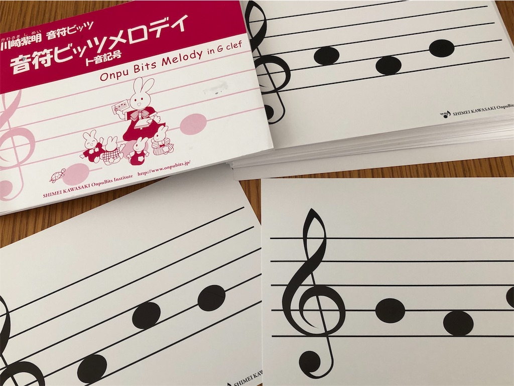 音符ビッツの音符カード