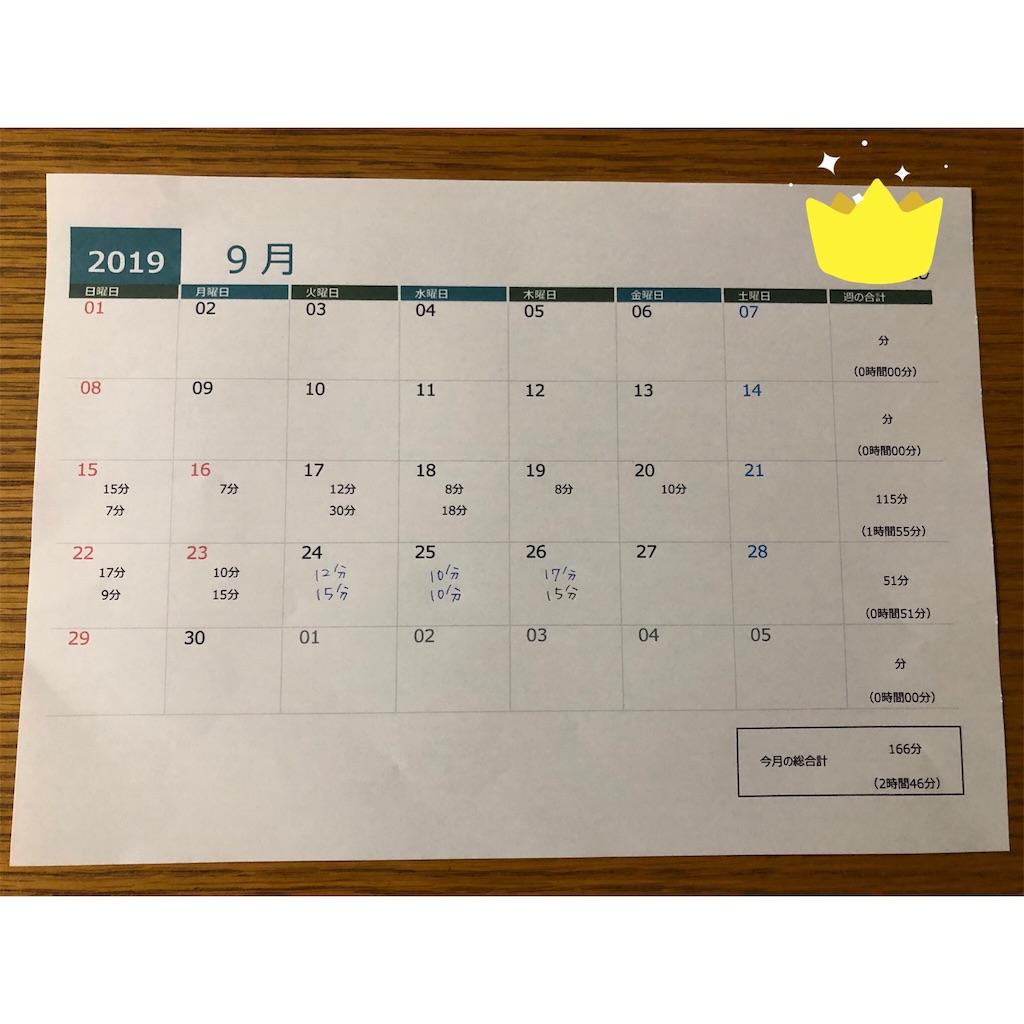 エクセルで作成した練習時間記録用カレンダー