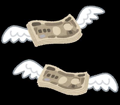 お金に羽が生えて飛んでいく