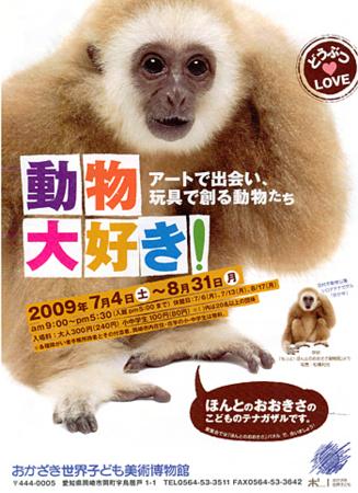 f:id:nijinotsumiki:20090826174938j:image