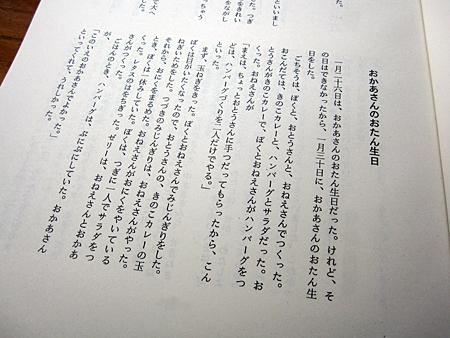 f:id:nijinotsumiki:20100311082307j:image