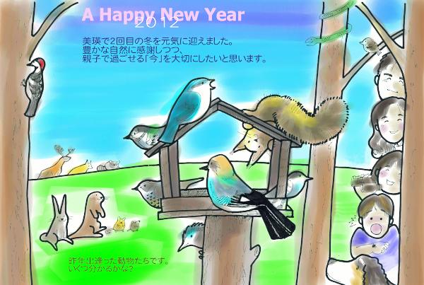 f:id:nijinotsumiki:20120103203423j:image