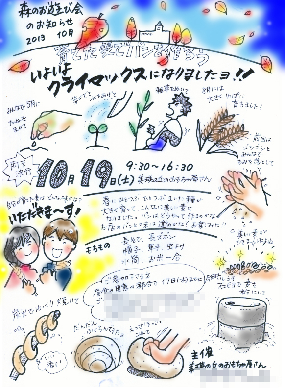 f:id:nijinotsumiki:20131019202328j:image