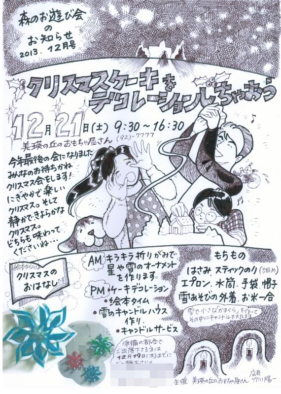 f:id:nijinotsumiki:20131220161942j:image