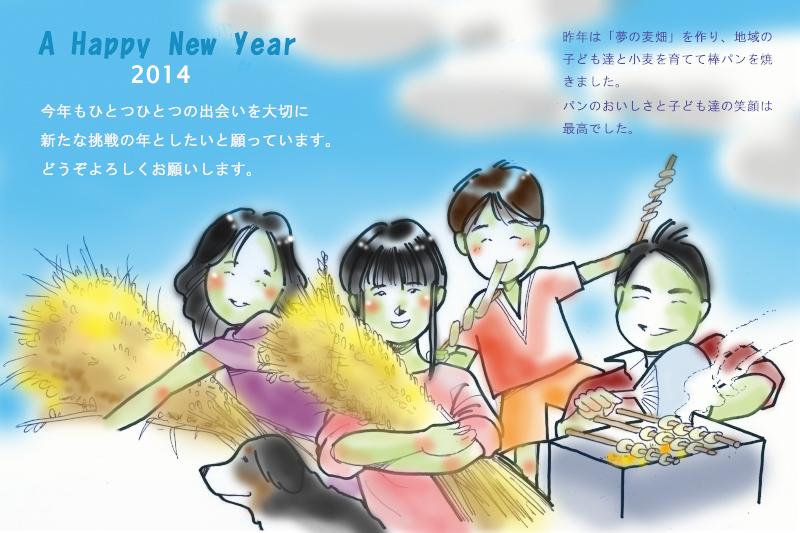 f:id:nijinotsumiki:20140105164711j:image