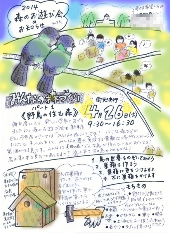 f:id:nijinotsumiki:20140423230704j:image