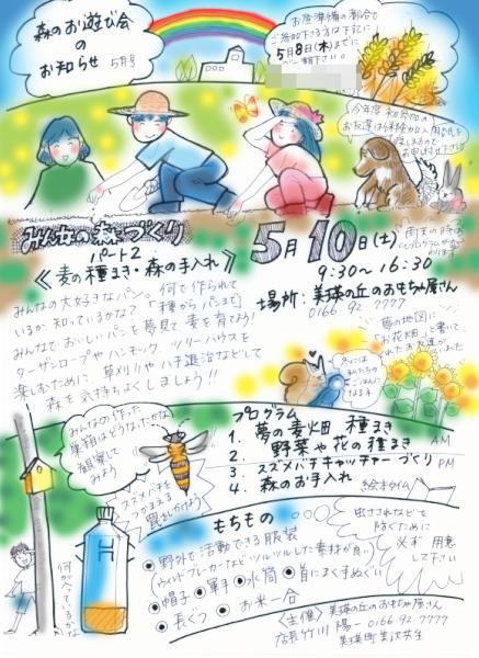 f:id:nijinotsumiki:20140510213721j:image