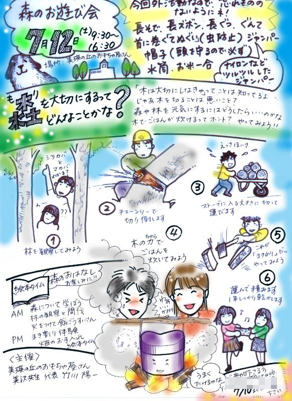 f:id:nijinotsumiki:20140711222440j:image