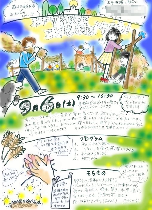 f:id:nijinotsumiki:20140905124741j:image