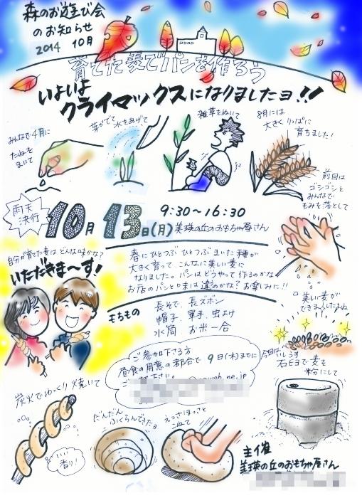 f:id:nijinotsumiki:20141012072731j:image