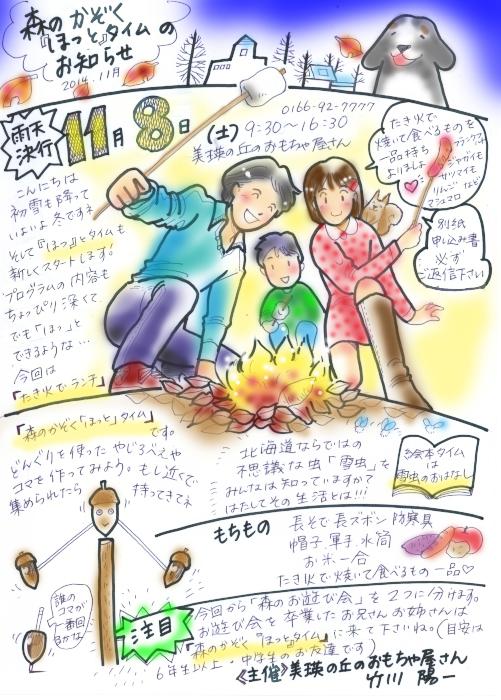 f:id:nijinotsumiki:20141107221550j:image