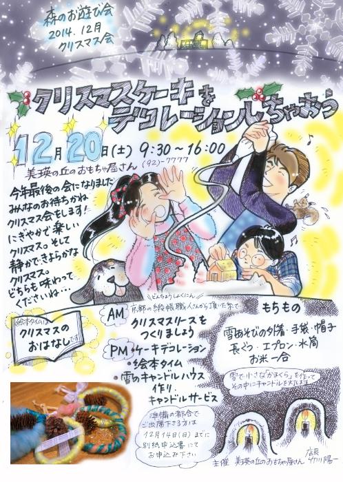 f:id:nijinotsumiki:20141220215652j:image