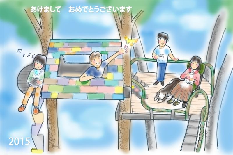 f:id:nijinotsumiki:20150101165411j:image