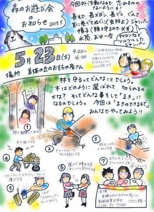 f:id:nijinotsumiki:20150522090102j:image