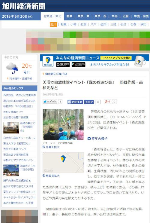 f:id:nijinotsumiki:20150522090257j:image