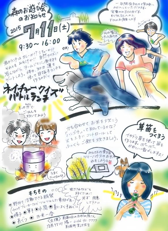 f:id:nijinotsumiki:20150710214751j:image