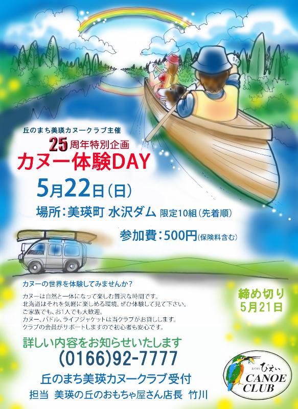 f:id:nijinotsumiki:20160522175438j:image
