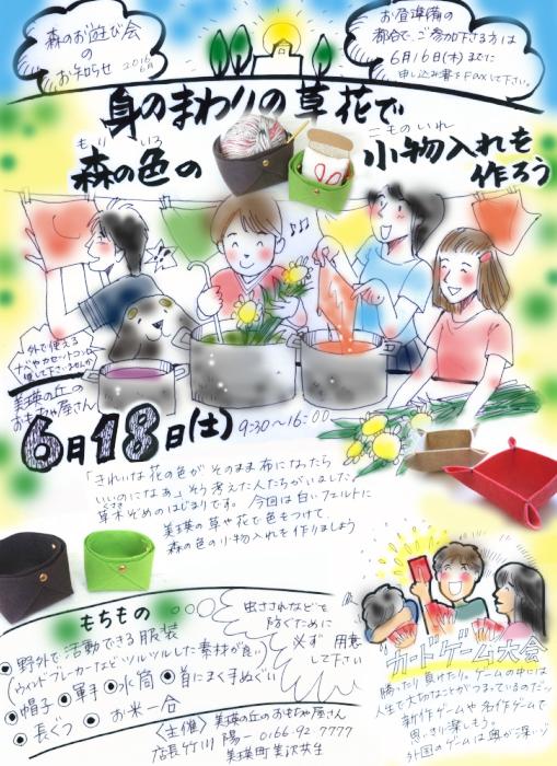 f:id:nijinotsumiki:20160617175449j:image