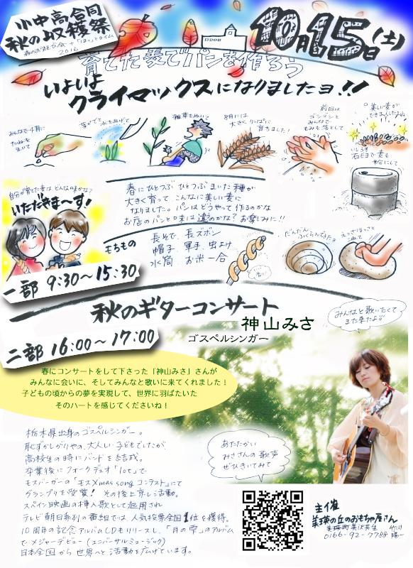 f:id:nijinotsumiki:20161014045913j:image