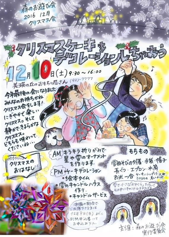 f:id:nijinotsumiki:20161209234555j:image