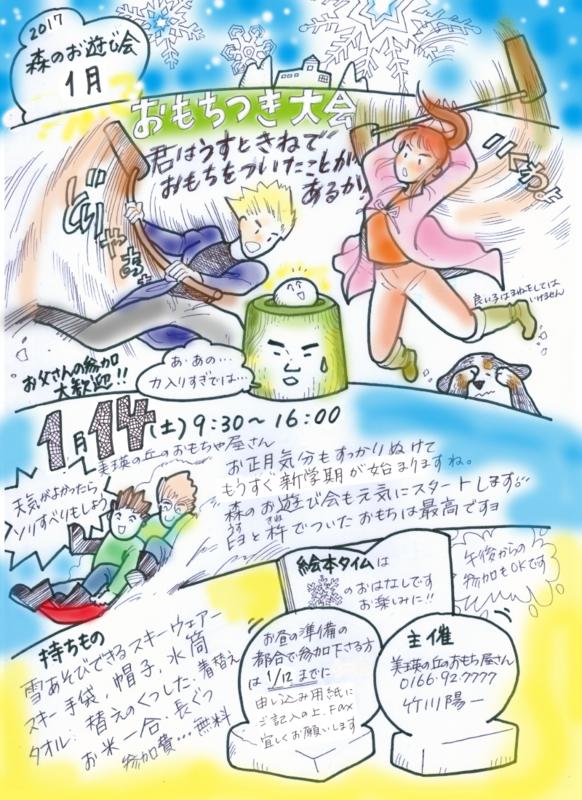 f:id:nijinotsumiki:20170113223258j:image