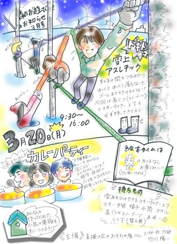 f:id:nijinotsumiki:20170319075421j:plain