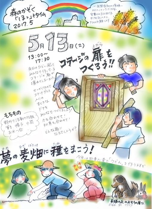 f:id:nijinotsumiki:20170513190719j:plain