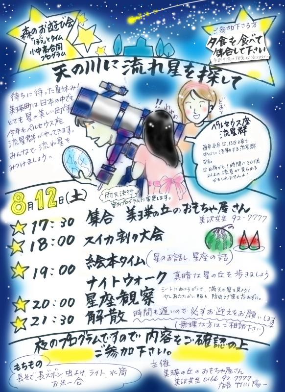f:id:nijinotsumiki:20170811060213j:plain