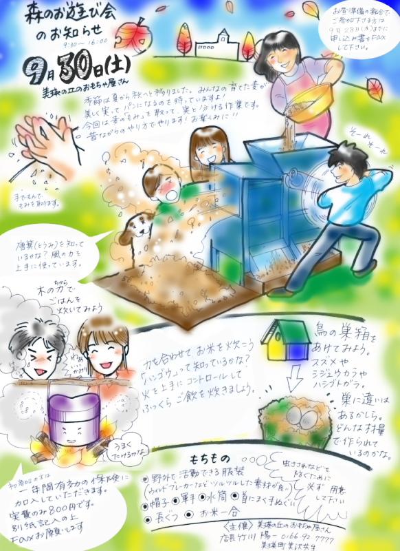 f:id:nijinotsumiki:20171006223611j:plain