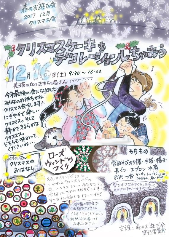 f:id:nijinotsumiki:20171219151019j:plain