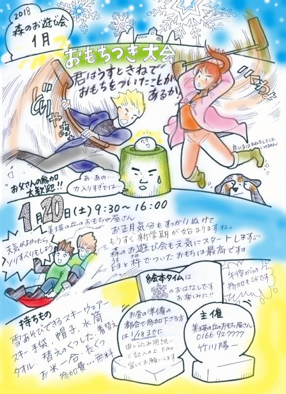 f:id:nijinotsumiki:20180122152617j:plain