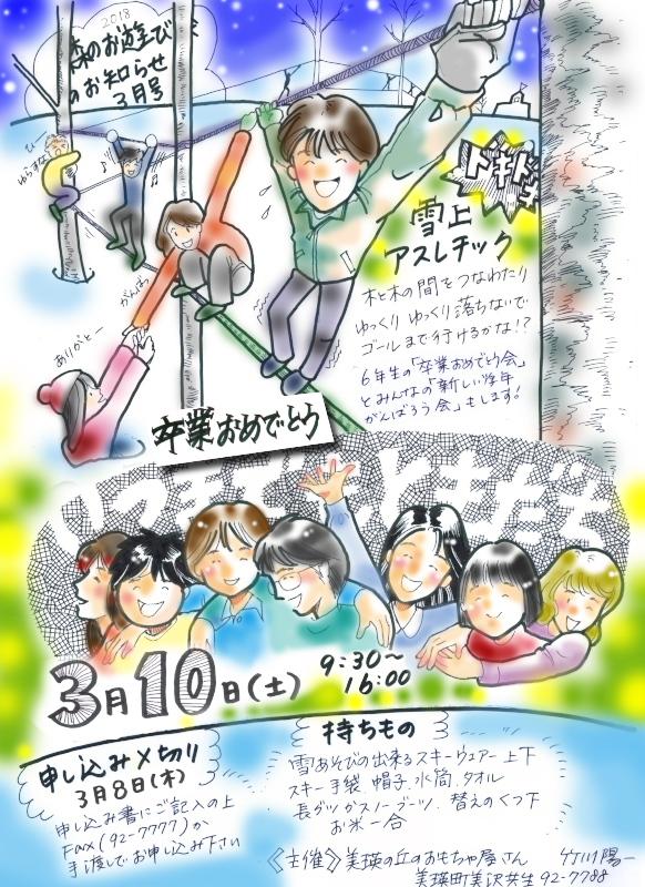 f:id:nijinotsumiki:20180309075152j:plain