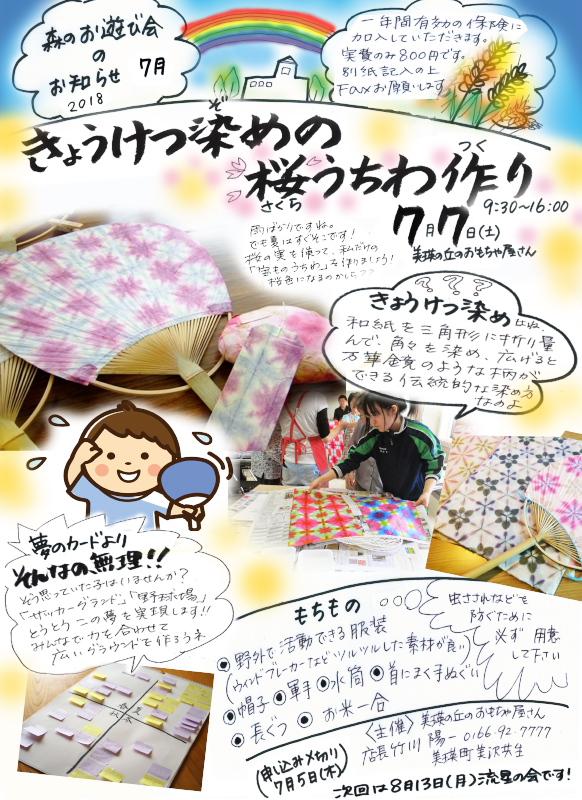 f:id:nijinotsumiki:20180708225528j:plain
