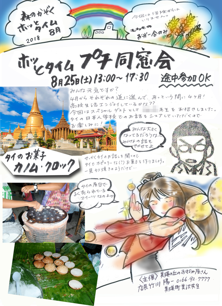 f:id:nijinotsumiki:20180827232418j:plain