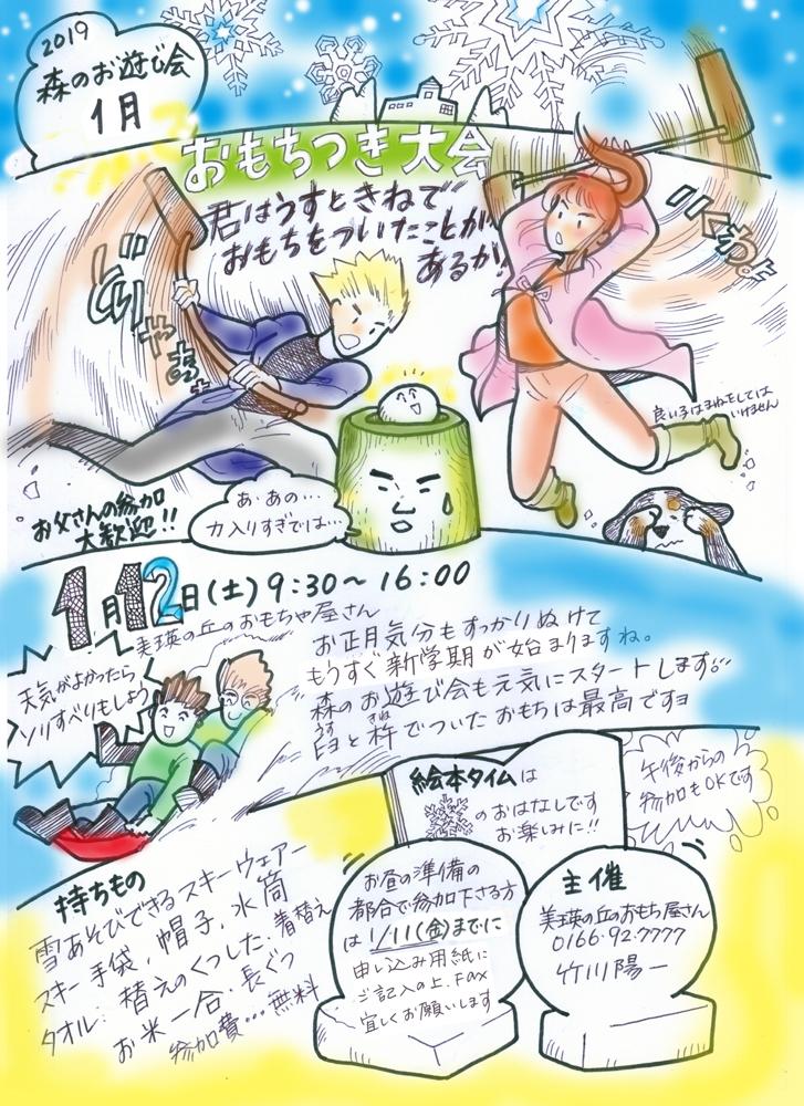 f:id:nijinotsumiki:20190111071819j:plain