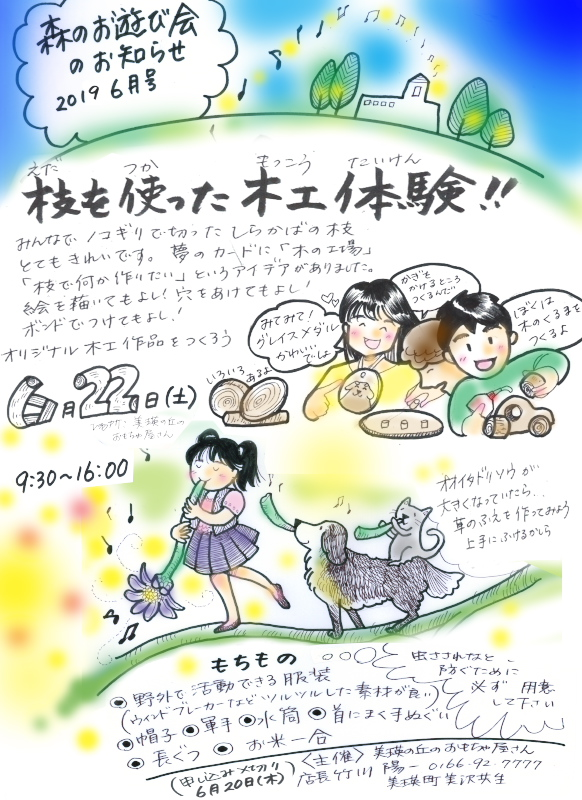 f:id:nijinotsumiki:20190622064355j:plain