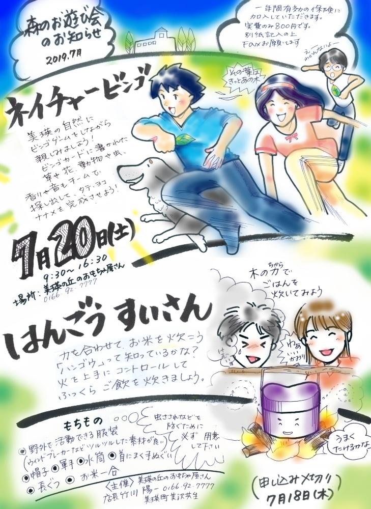 f:id:nijinotsumiki:20190724000523j:plain