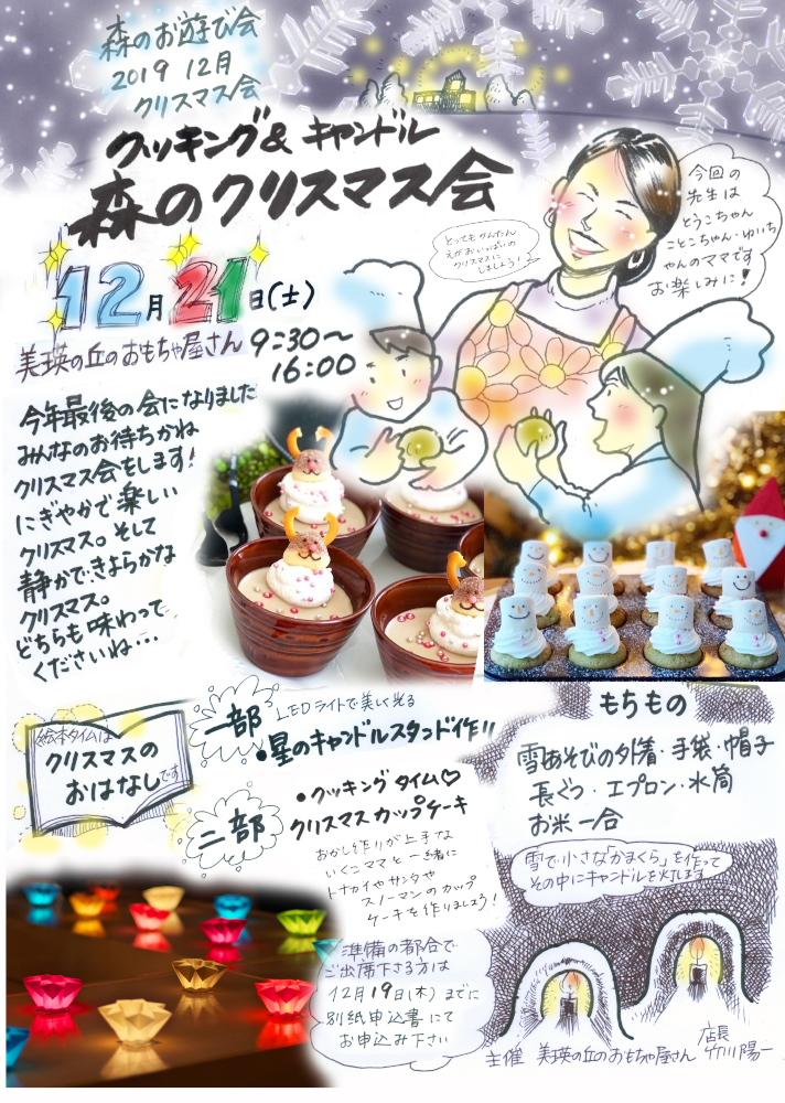 f:id:nijinotsumiki:20191220085955j:plain