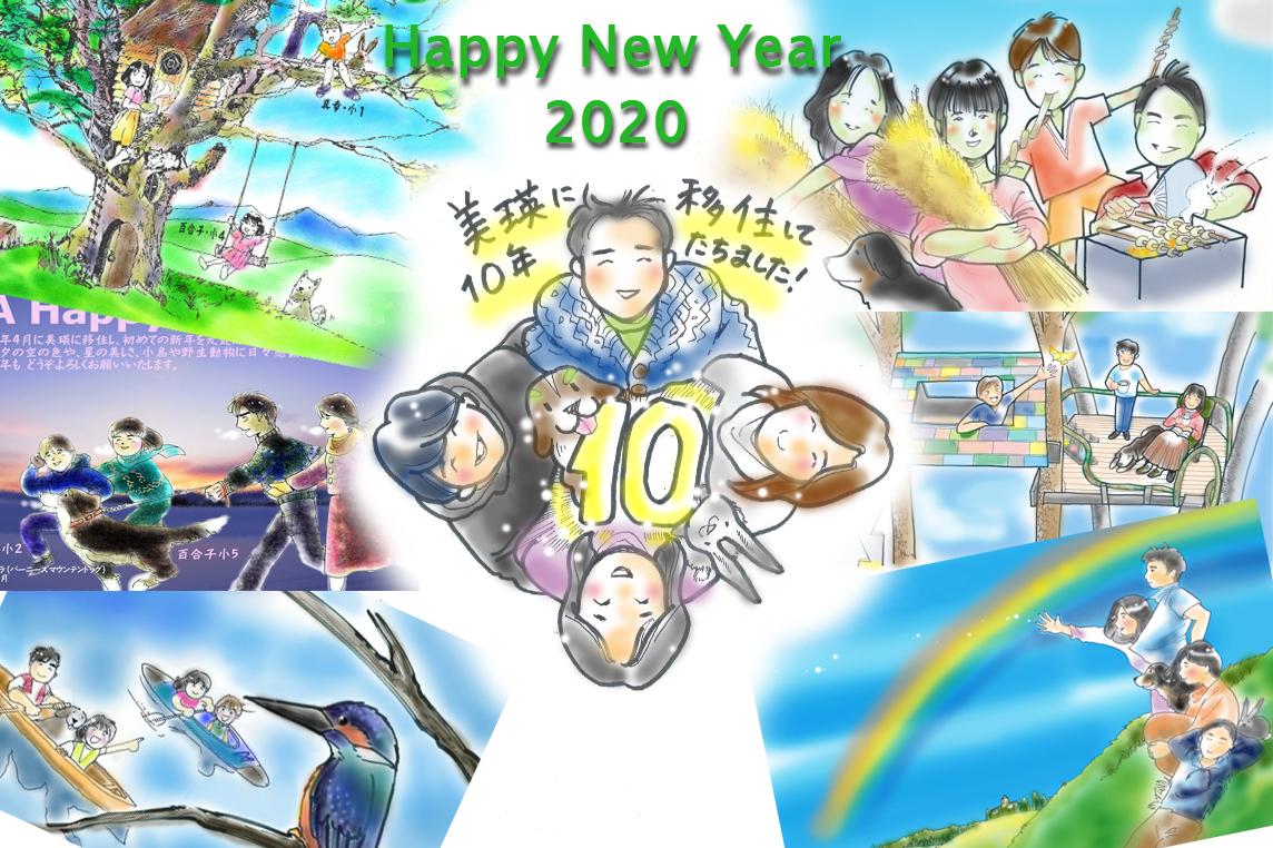 f:id:nijinotsumiki:20200102164920j:plain