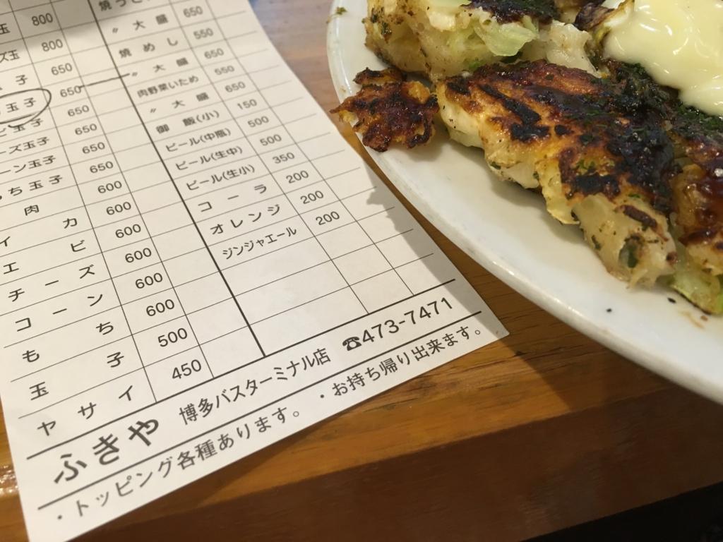 f:id:nijiro7:20160731044701j:plain