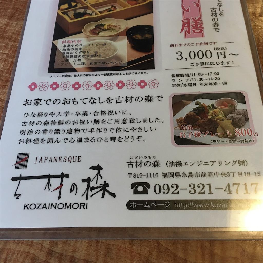 f:id:nijiro7:20161020090549j:image