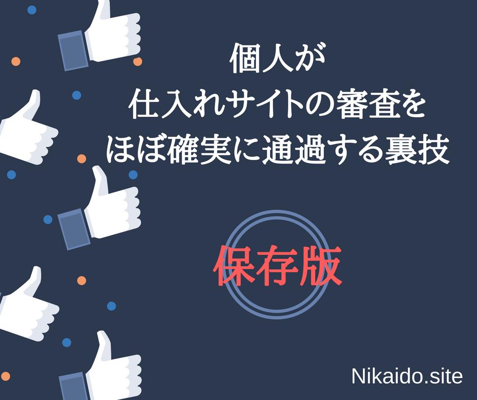 f:id:nikaidonet:20180205201300p:plain