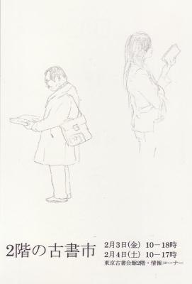 f:id:nikainokosho:20120105201637j:image