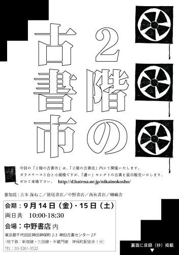 f:id:nikainokosho:20120822160140j:image