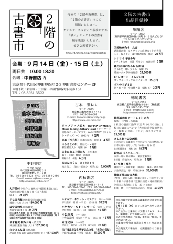 f:id:nikainokosho:20120822160730j:image