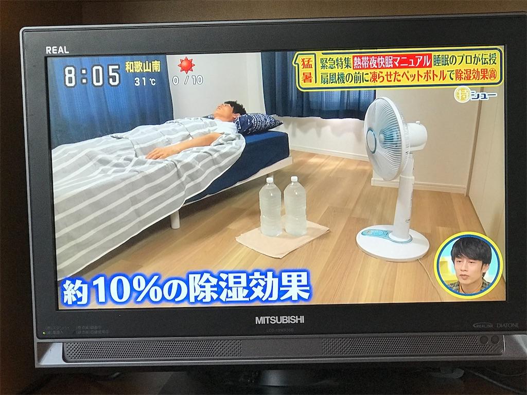 f:id:nikatoma:20190804084536j:image