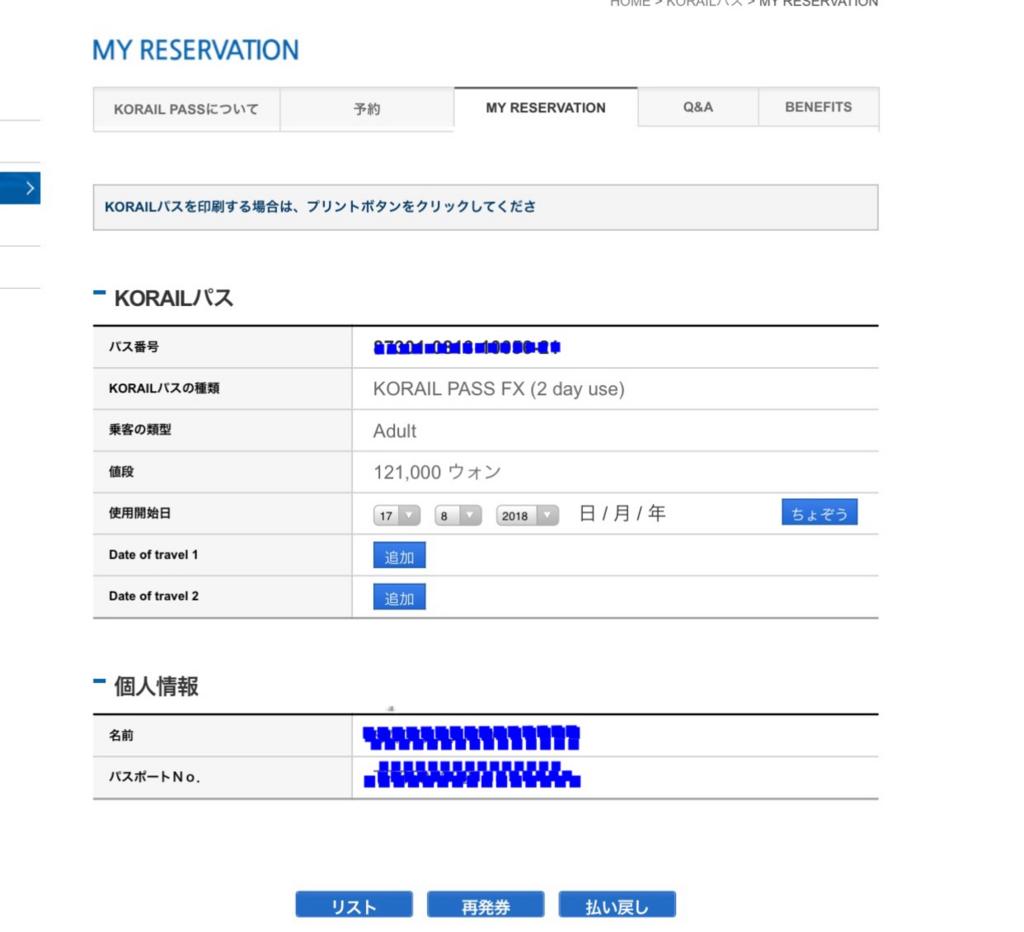 f:id:nikibi-ato:20180824132358p:plain