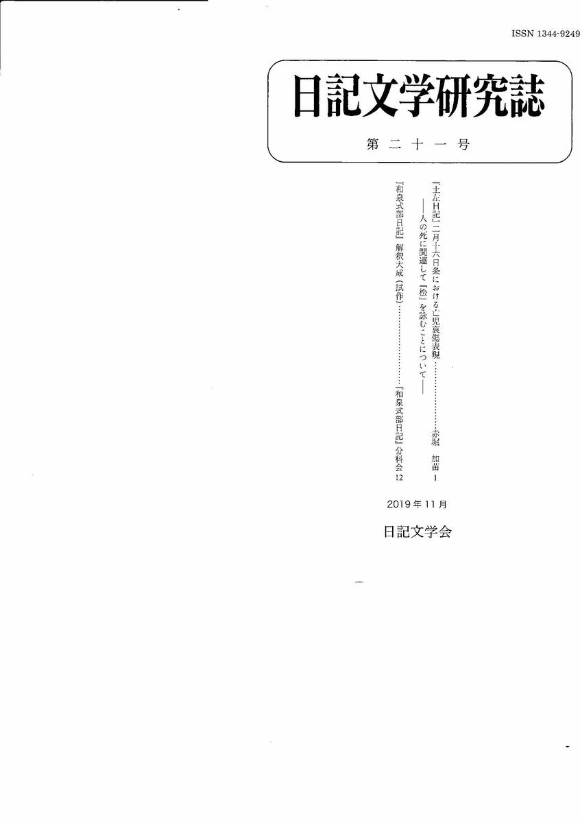 f:id:nikikenkyu:20191130170254j:plain