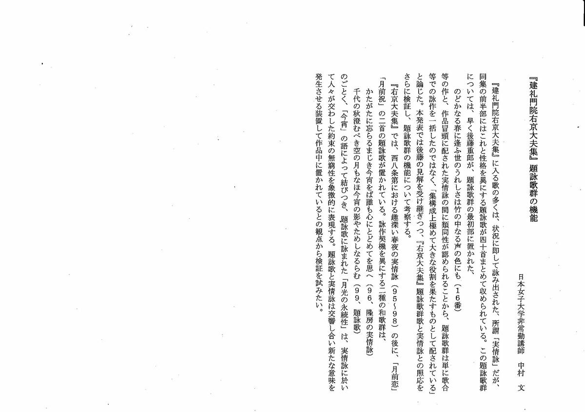 f:id:nikikenkyu:20191130170606j:plain