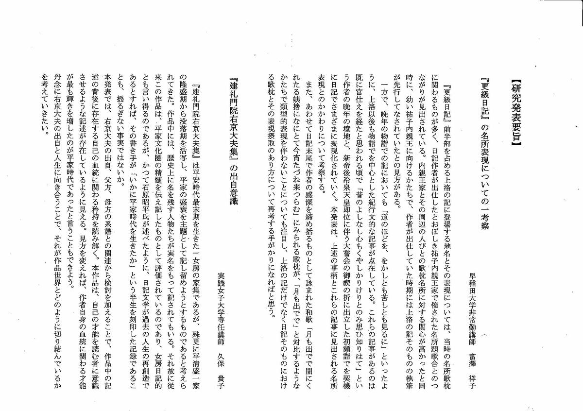 f:id:nikikenkyu:20191130170624j:plain